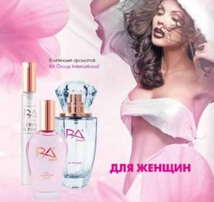 Коллекция ароматов для женщин
