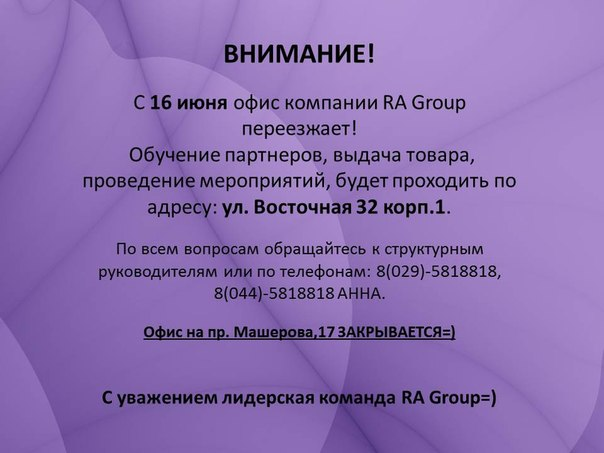 Офис Ra Group переезжает