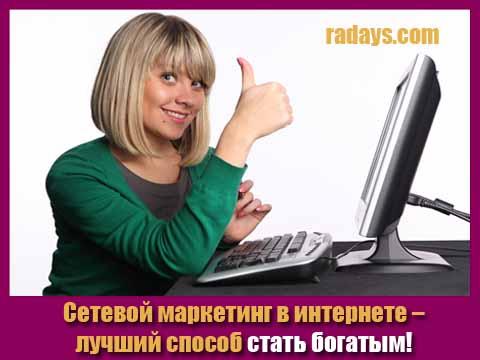 Сетевой маркетинг в интернете – лучший способ стать богатым!