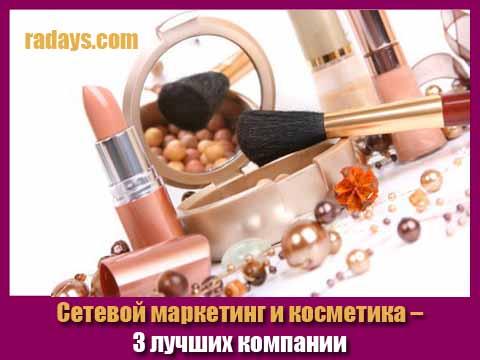 Сетевой маркетинг косметика