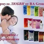 ароматы с феромонами