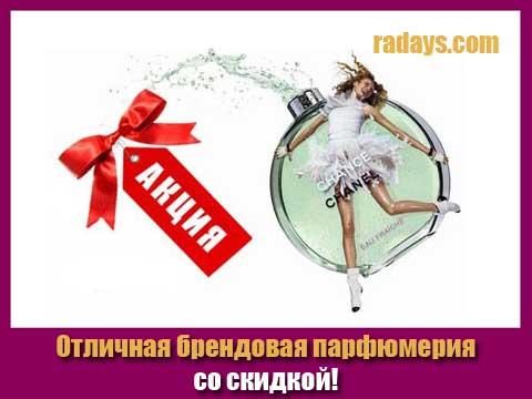 Отличная брендовая парфюмерия со скидкой!
