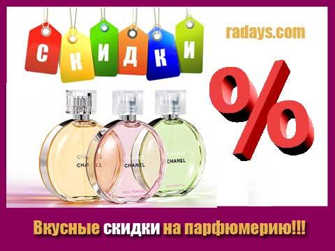 Вкусные скидки на парфюмерию!!!