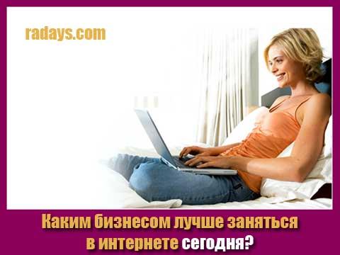 Каким бизнесом заняться в интернете - интернет магазин, рекламный бизнес, сетевой маркетинг