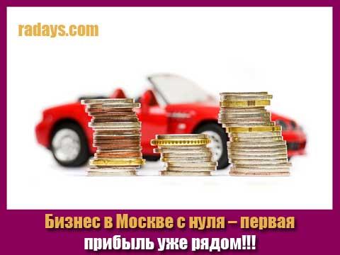Бизнес в Москве с нуля - как? Сетевой маркетинг, продажи и услуги