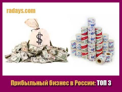 Прибыльный бизнес в России: сфера услуг, реклама, питание
