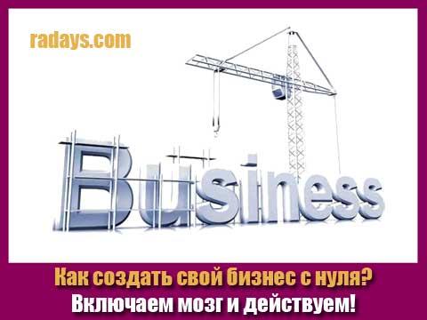 Как создать свой бизнес с нуля? Где взять деньги? Какое дело выбрать?