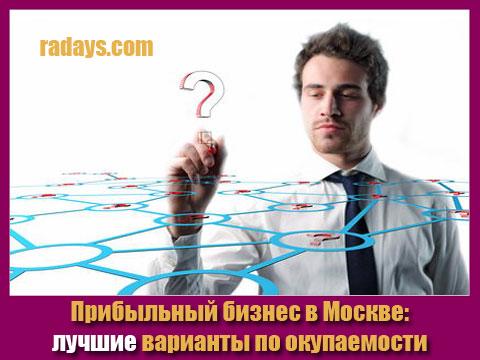 Прибыльный бизнес в Москве: отличные идеи своего дела