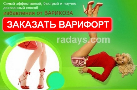 podushka-varifort-zakazat