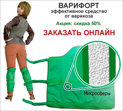 varifort-zakaz
