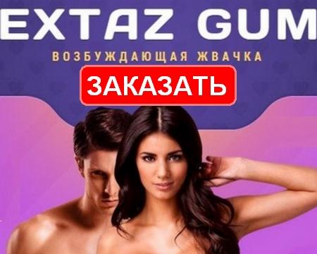 Заказать Extaz Gum