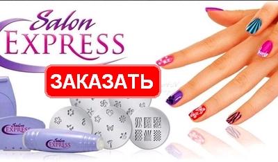 manikyurnyjj-nabor-dlya-dizajjna-nogtejj-salon-express