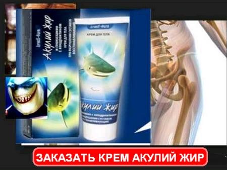 Крем «Акулий жир» для суставов: состав, интсрукция по применению