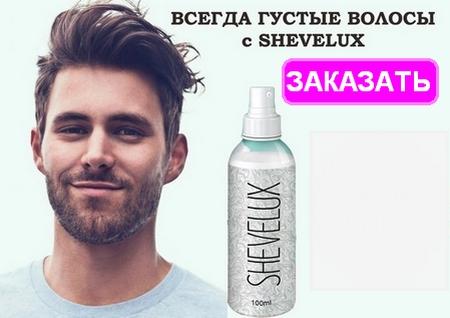 Спрей для роста бороды «Shevelux»: применение, состав, результаты