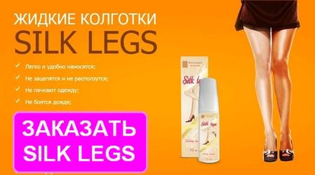 Жидкие колготки «Silk Legs»: применение, состав, преимущества