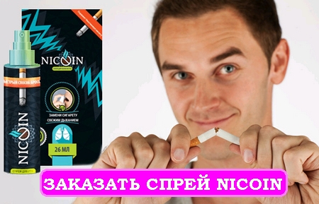 Спрей против курения Nicoin: заказать