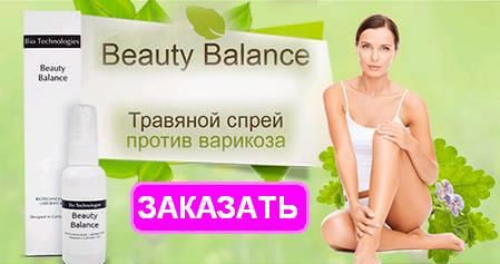 Средство от варикоза: состав Beauty Balance, применение, преимущества