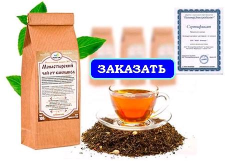 Монастырский чай от климакса: заказать