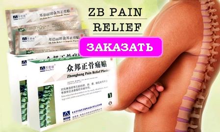 Ортопедические пластыри «ZB Pain Relief»: заказать