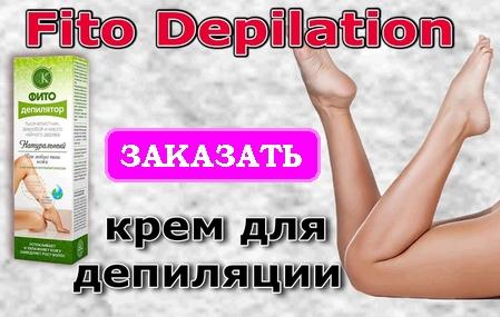 """Крем для депиляции """"Fito Depilation"""": заказать"""