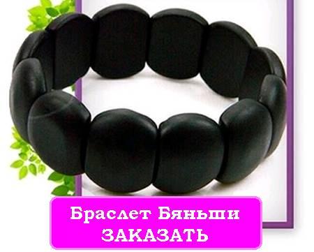 lechebnyjj-braslet-byanshi-iz-chernogo-nefrita