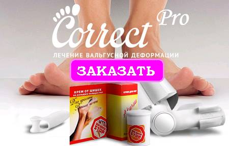 Ортопедический набор «Correct Pro»: заказать