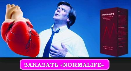 Средство от гипертонии «Normalife»: заказать