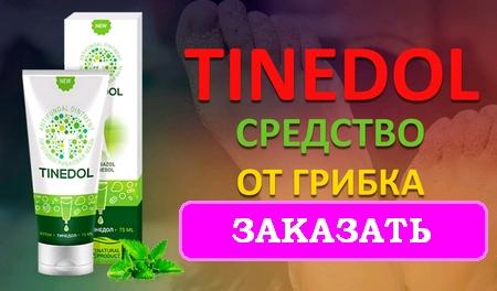 Заказать крем от грибка на ногах Tinedol