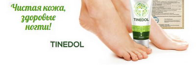 Tinedol - крем для ног от грибка