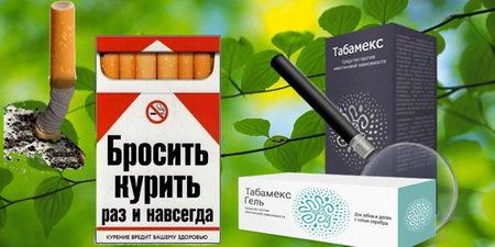 Как бросить курить с Табамекс?