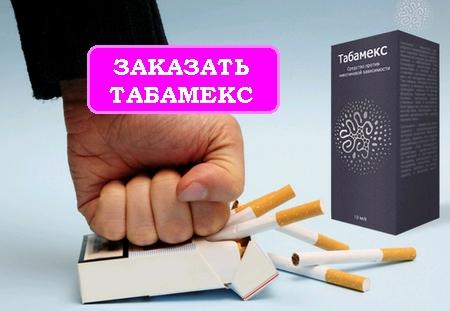 Средство от курения «Табамекс»: заказать