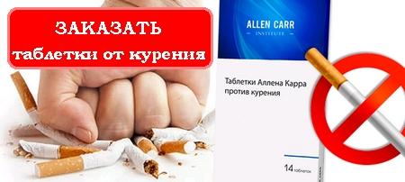 Заказать таблетки от курения Аллена Карра