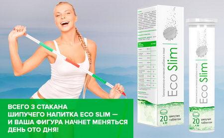 Прием Eco Slim
