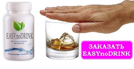 Препарат от алкоголизма «EASYnoDRINK»: заказать