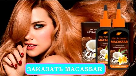 Активатор роста волос Macassar: заказать