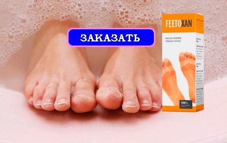 Заказать средство от грибка стопы Feetoxan