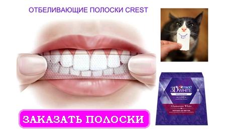 Отбеливающие полоски «Crest 3D White»: заказать
