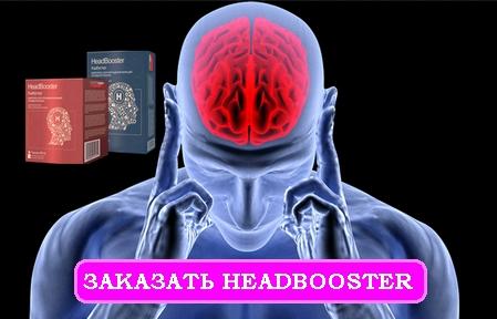 Усилитель мозговой активности ХэдБустер: заказать
